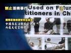 【中國真相_大陸器官移植內幕】聲援反中共活摘牙醫界連署籲勿當幫凶