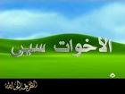 Akhawate sin - dessin animé arabe 1 الأخوات سس